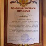 Благодарственное письмо от главного государственного санитарного врача по Приморскому краю.