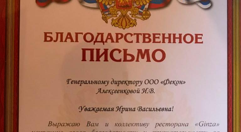 Благодарственное письмо от главного государственного санитарного врача по Приморскому краю