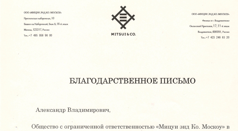 Письмо Mitsui