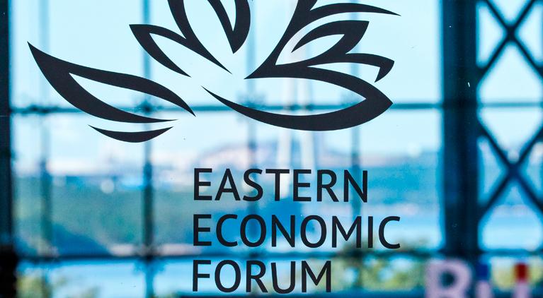 Восточно экономический форум (ВЭФ) 2018